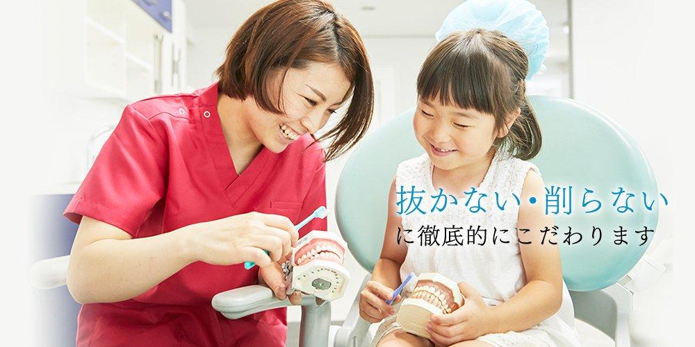 東小金井歯科が選ばれる理由