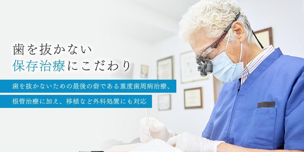 歯を抜かない保存治療にこだわり