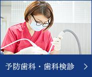 予防歯科・歯科検診