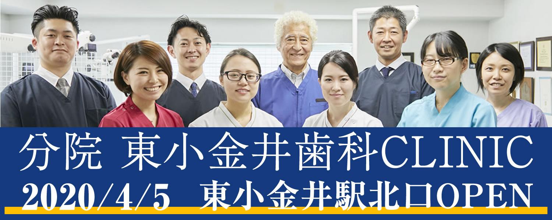 東小金井歯科クリニック開院のお知らせ