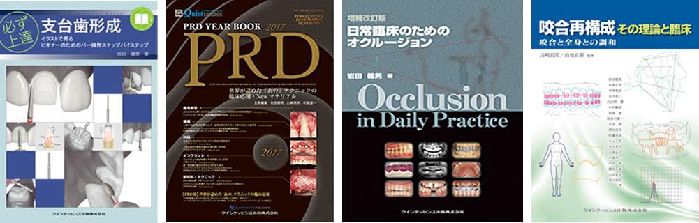 岩田健男出版歯科書籍