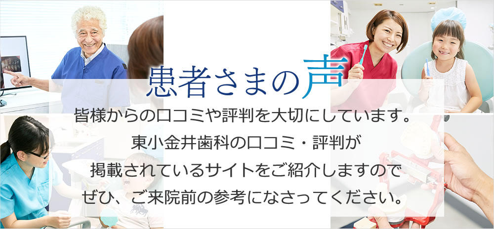 東小金井歯科の口コミ・評判